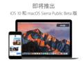 iOS 10��macOS Sierra�Ĺ����ܿ�ᵽ��