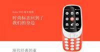 诺基亚3310国行登录官网 月底即将上市