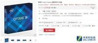 379元买Intel神油内存还是SSD?结果秒懂