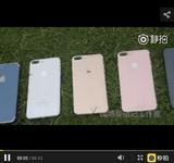 苹果为iPhone 7 Plus准备了五种颜色 视频已曝光