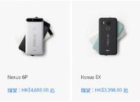 谷歌Nexus 5X开卖 双4G港版月底上市