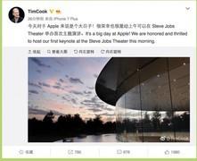 iphonex iphone8发布 苹果2017秋季新品发布会直播