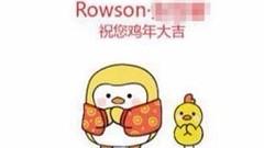 """微信上线""""春节定制表情"""":让你的微信表情拜年酷炫到爆!图片"""
