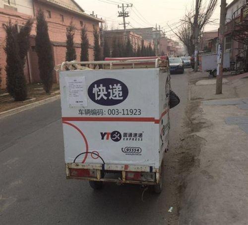 北京圆通快递要倒闭了 超过7天没配送可申请理赔