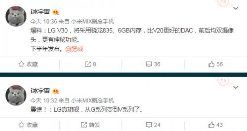LG V30遭曝光:前后都用双摄 配置强悍!