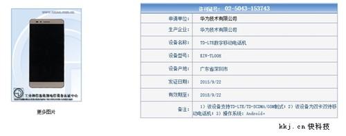 华为荣耀5X首曝:外观大变 竟然是无边框!