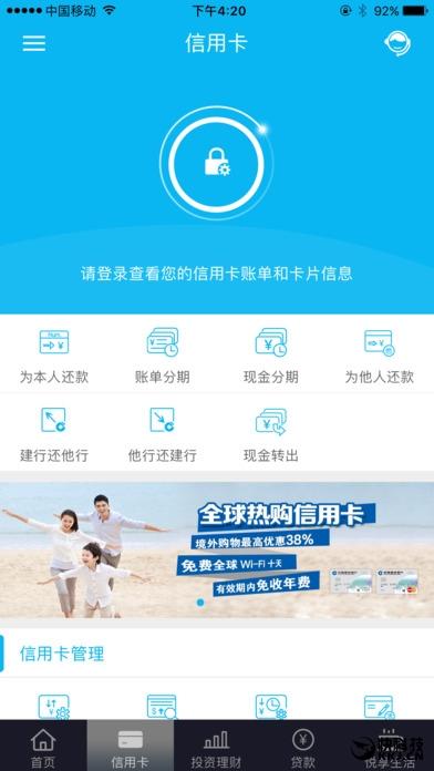 中国第二大银行App界面大变