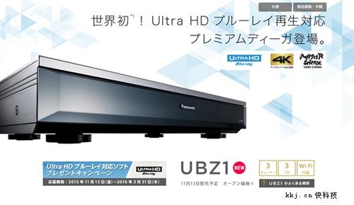松下超清蓝光播放器全球首卖:流畅真4K