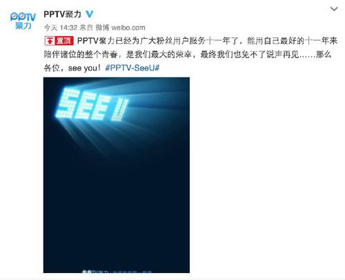 """PPTV""""告别宣言""""系炒作_难掩连年亏损困境_互联网头条"""