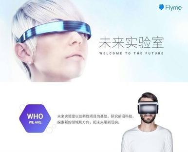 魅族成立未来实验室_为VR团队招兵买马_互联网头条