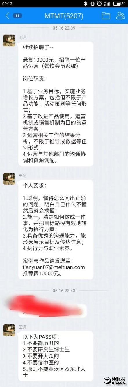 美团招聘不要黄泛区和东北人:网友怒了