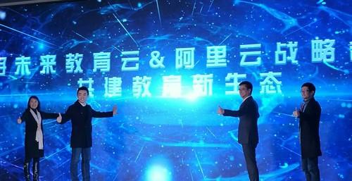 互联网+--阿里云联手好未来教育云,用科技推动教育进步