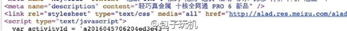 魅族新旗舰PRO_6预约价格吓哭_说好的2799元呢?_互联网头条