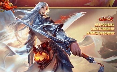 王者荣耀李白凤求凰皮肤1月27日限时售卖
