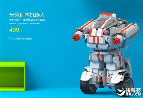 互联网头条 > 正文  去年11月,小米推出了米兔积木机器人,978个零件