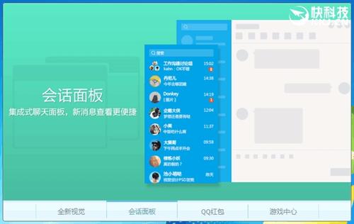 QQ 8.8正式发布:风格更简约 更新日志一览