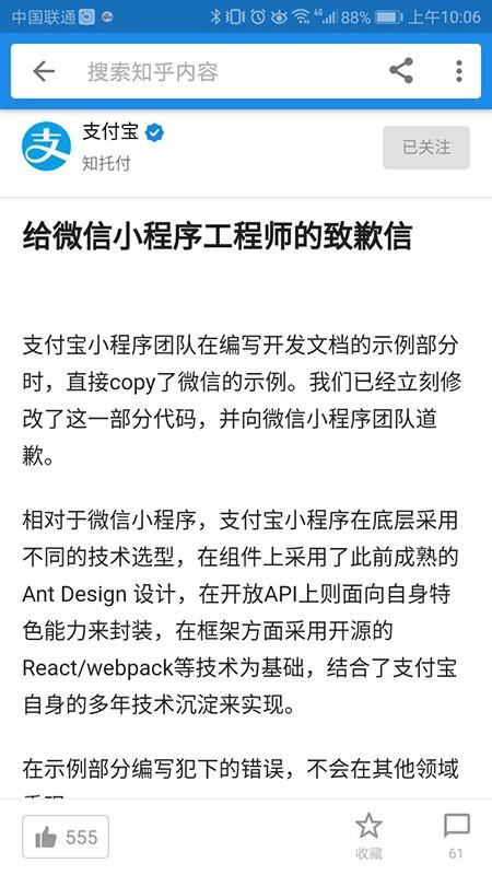 支付宝发致歉信,织梦网站建树承认小法子抄袭了微信代码