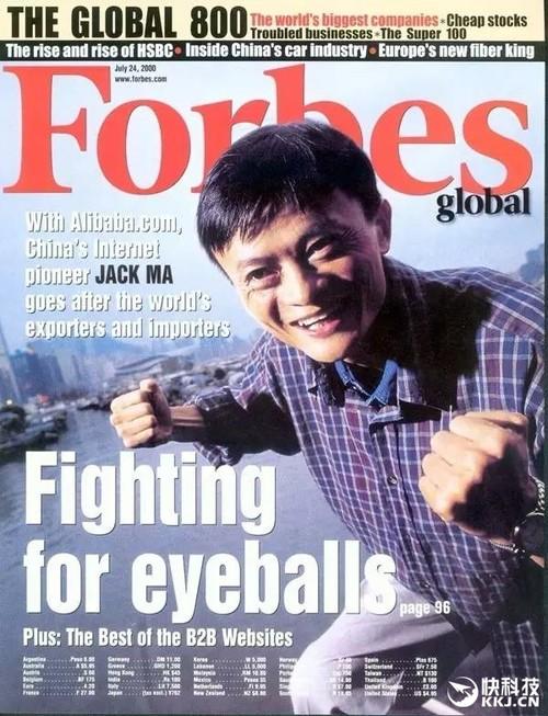 录片首曝 16年前的马云这样