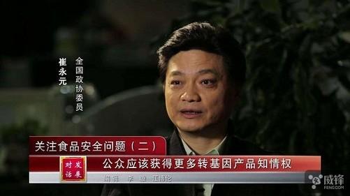 崔永元转基因食品名单_中国已禁止转基因食品_崔永元 转基因食品