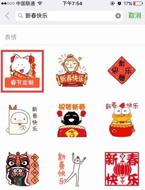 """微信上线""""春节定制表情"""":让你的微信表情拜年酷炫到爆图片"""