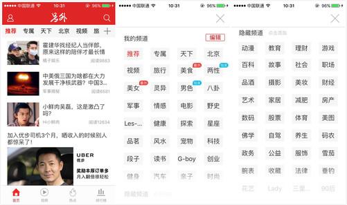 热点资讯今日爆点_热点资讯 正文  号外的创始人刘丹晖2001年进入《瑞丽》杂志社做副